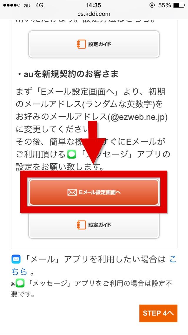 が ない 届か メール ezweb